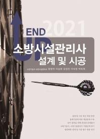 엔드 업(End Up) 소방시설관리사 설계 및 시공(2021)