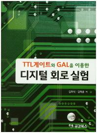 TTL게이트와 GAL을 이용한 디지털 회로 실험