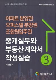 중개실무와 부동산계약서 작성실습. 3