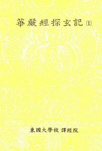 한글대장경 141 경소부1 화엄경탐현기1 (華嚴經探玄記 1)