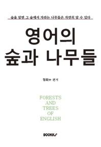 영어의 숲과 나무들
