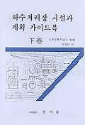 하수처리장 시설과 계획 가이드북(하)
