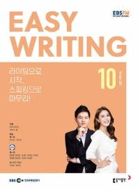EBS FM Radio 이지 라이팅(Easy Writing)(2020년 10월호)