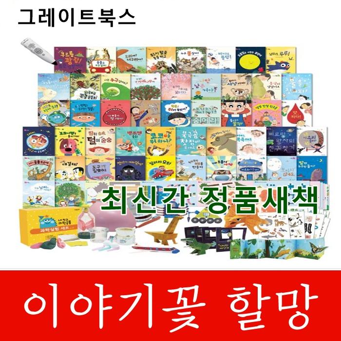 이야기꽃할망 총72권 세이펜 적용 오디오CD 10장