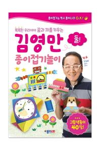 김영만 종이접기 놀이. 2