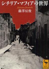 シチリア.マフィアの世界