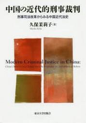 中國の近代的刑事裁判 刑事司法改革からみる中國近代法史