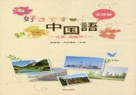 好きです.中國語 會話編 CD-ROM付