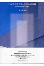 ヒルサイドテラス+ウエストの世界 都市.建築.空間とその生活