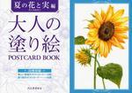 大人の塗り繪POSTCARD BOOK 夏の花と實編