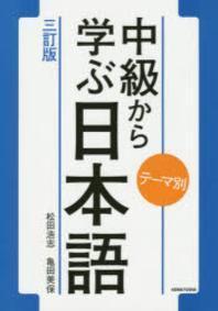 中級から學ぶ日本語 テ-マ別