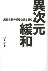 異次元緩和 黑田日銀の戰略を讀み解く