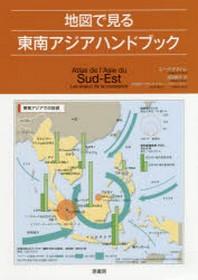 地圖で見る東南アジアハンドブック