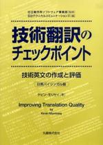 技術飜譯のチェックポイント 技術英文の作成と評價 日英バイリンガル版