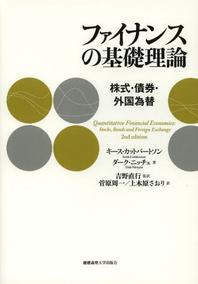 ファイナンスの基礎理論 株式.債券.外國爲替