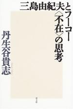 三島由紀夫とフ―コ―(不在)の思考