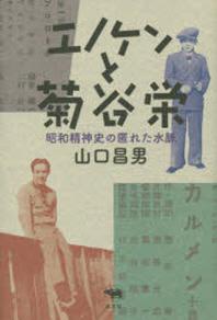 エノケンと菊谷榮 昭和精神史の匿れた水脈
