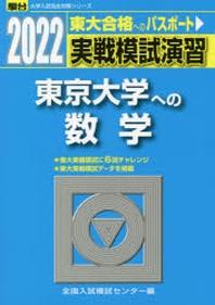 實戰模試演習東京大學への數學 2022年版