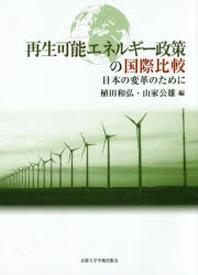 再生可能エネルギ-政策の國際比較 日本の變革のために
