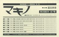 マキノ 戰前期映畵ファン雜誌集成 第1期 第2回配本 第7卷~第13卷 7卷セット