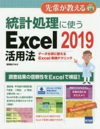 統計處理に使うEXCEL 2019活用法 デ-タ分析に使えるEXCEL實踐テクニック