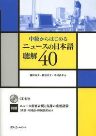 中級からはじめるニュ-スの日本語聽解40