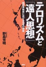 テロリズムと「遠人思想」 新世界秩序における日本の使命