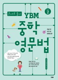 문제로 풀자 YBM 중학 영문법 Level. 2