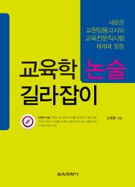 교육학 논술 길라잡이