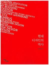 현대 디자인의 역사