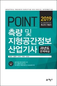 포인트 측량 및 지형공간정보 산업기사 과년도 문제해설(2019)