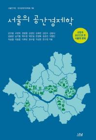 서울의 공간경제학