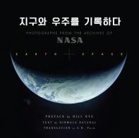 NASA 지구와 우주를 기록하다
