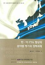 한 미 FTA 협상의 분야별 평가와 정책과제