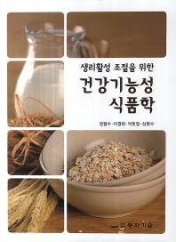 생리활성 조절을 위한 건강기능성 식품학