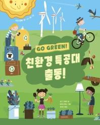Go Green! 친환경 특공대 출동!