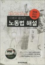 사례로 풀어쓴 노동법 해설(2008 최신 개정판)