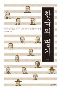 한국의 명가: 근대편. 1