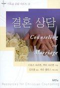 결혼 상담(기독교 상담 시리즈 19)