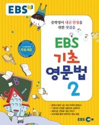 EBS 기초영문법. 2