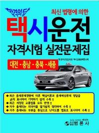 최신 법령에 의한 택시운전자격시험 실전문제집: 대전ㆍ충남ㆍ충북ㆍ세종(2021)