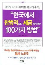 한국에서 합법적으로 세금 적게 내는 100가지 방법