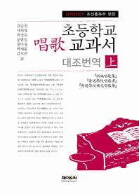 일제강점기 조선총독부 편찬 초등학교 창가 교과서 대조번역(상)