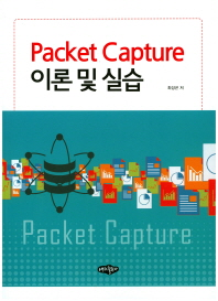 Packet Capture 이론 및 실습