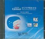 인구주택총조사 2005(CD)