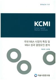 국내 M&A 시장의 특징 및 M&A 성과 결정요인 분석