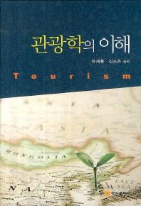 관광학의 이해