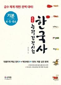 합격예감 한국사능력검정시험 기본(4.5.6급)