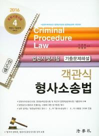 진도별 객관식 형사소송법 법원시행시험 기출문제해설(2016)