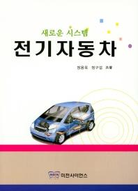 새로운 시스템 전기자동차